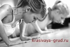 Упражнения для уменьшения груди