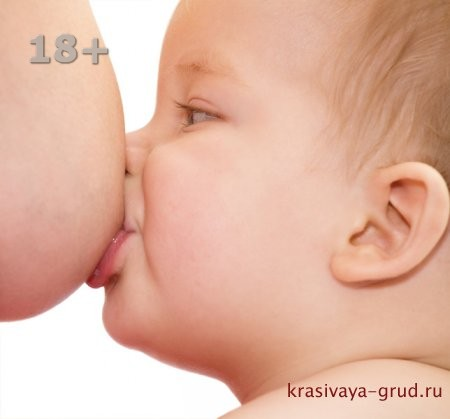Кормление грудью ребенка.